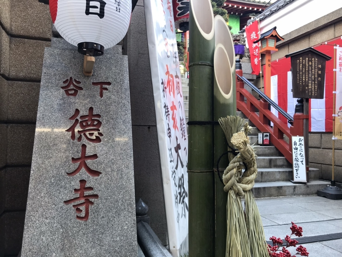 上野徳大寺
