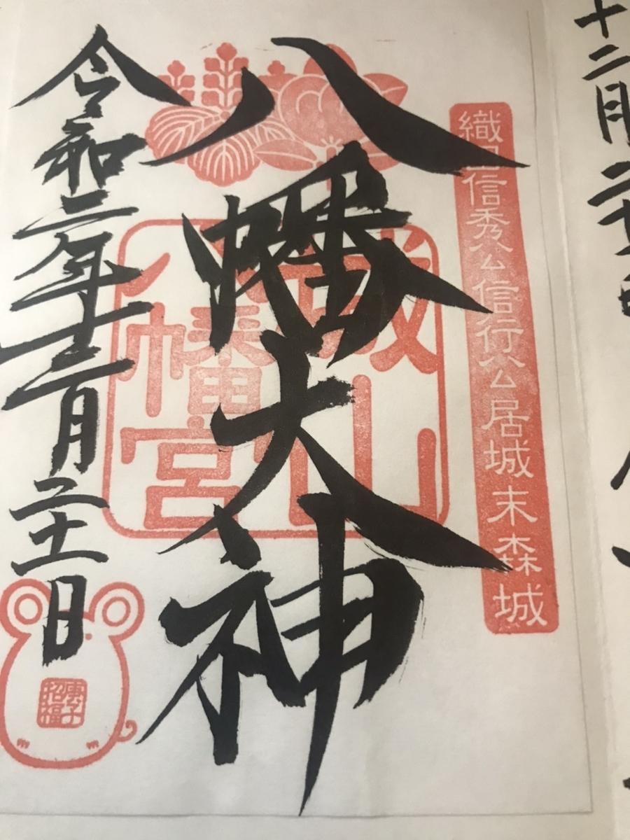 【御朱印】城山八幡宮(名古屋)