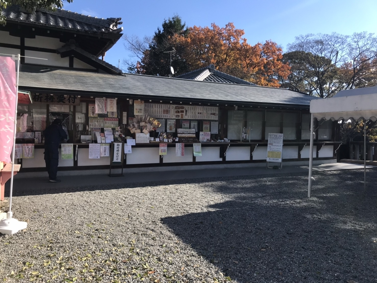 城山八幡宮(名古屋)社務所