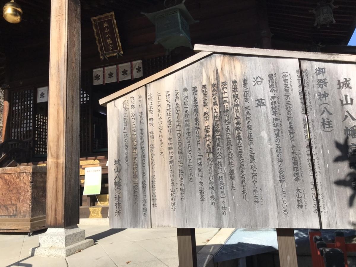 城山八幡宮(名古屋)の歴史など【あれこれ】