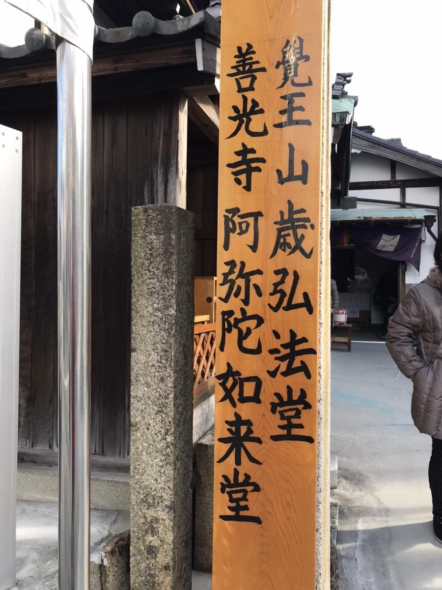 【御朱印】須弥山 歳覚寺