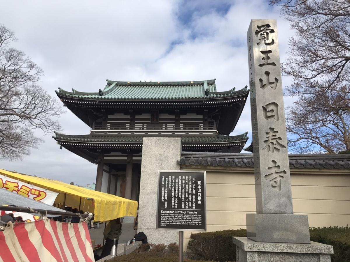 【御朱印】覚王山 日泰寺