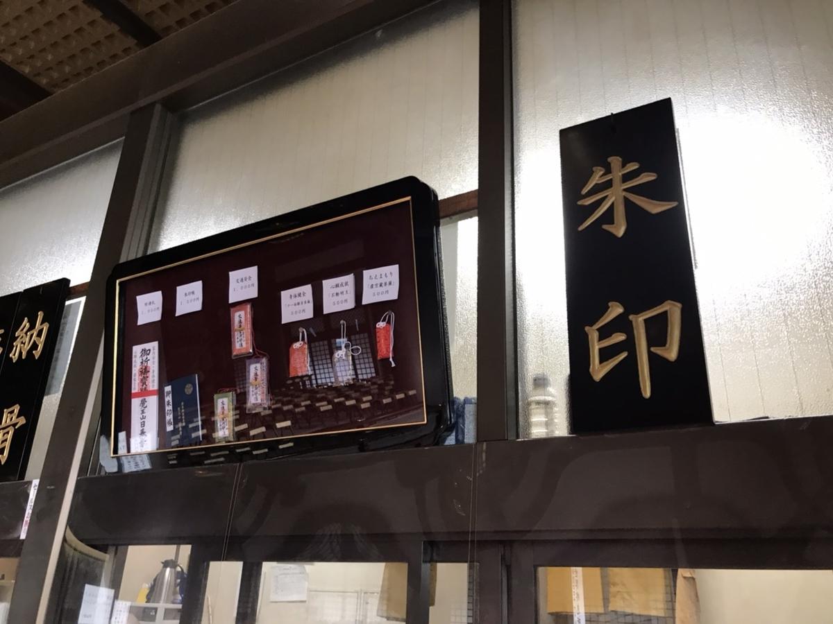 覚王山 日泰寺の御朱印
