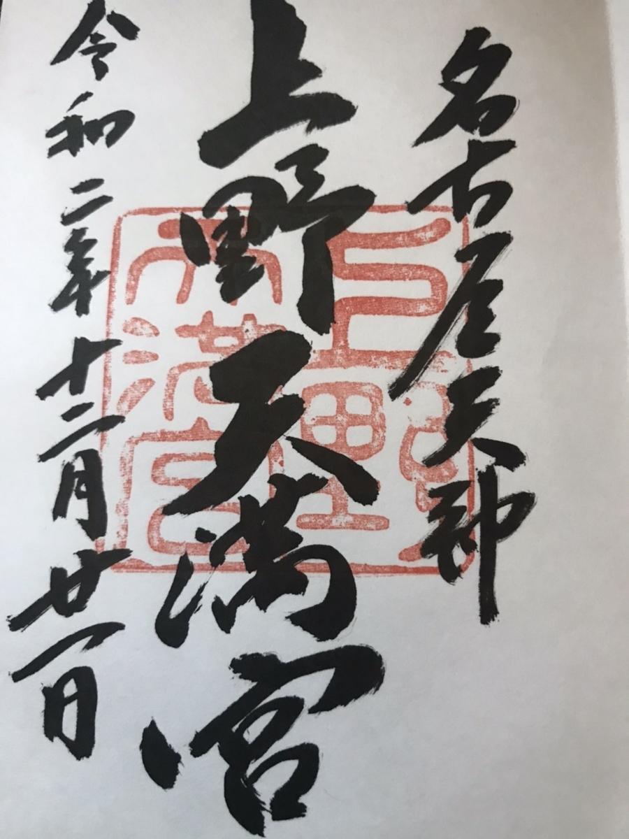 上野天満宮(名古屋天神)の御朱印