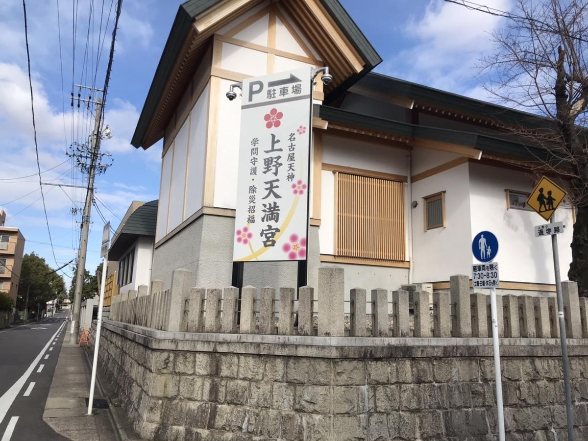 上野天満宮(名古屋天神)の場所