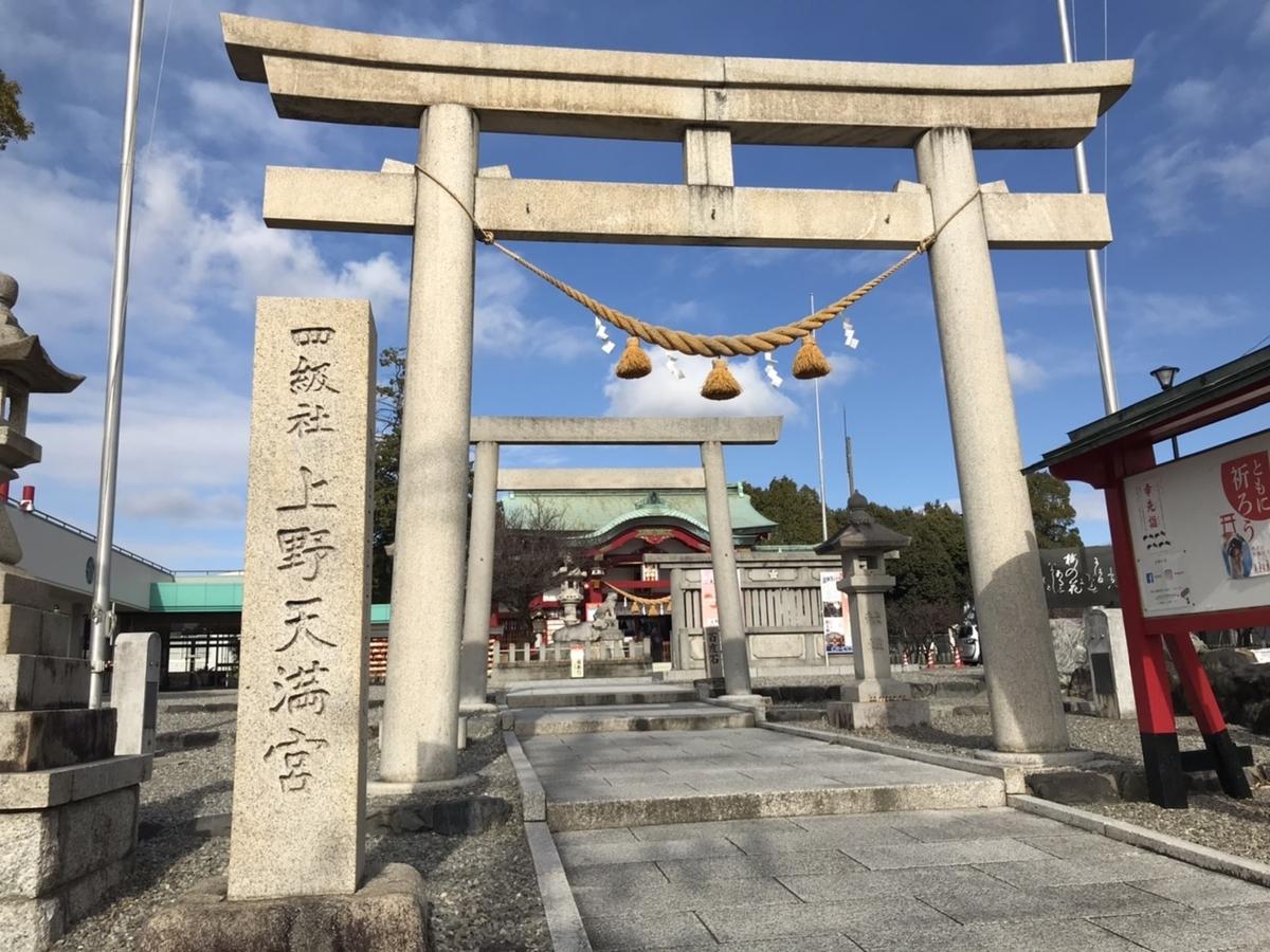 上野天満宮(名古屋天神)の鳥居