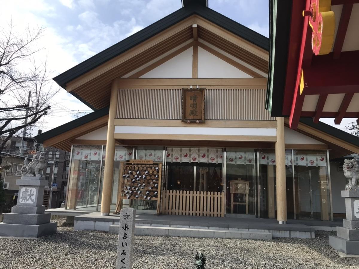 上野天満宮(名古屋天神)の晴明殿
