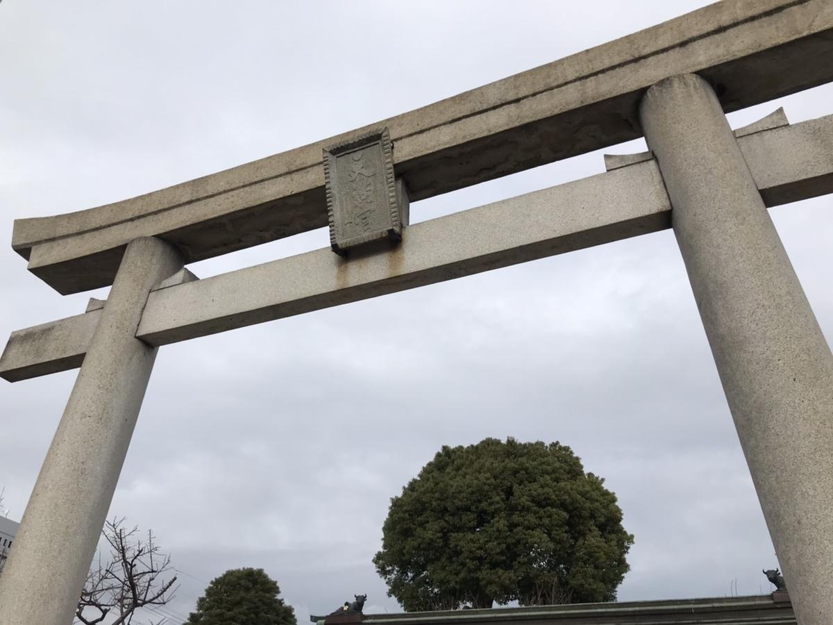 山田天満宮と金神社の鳥居