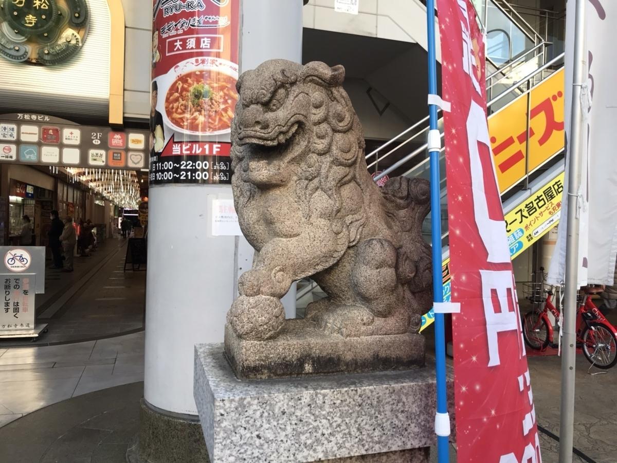 亀嶽林 万松寺の狛犬 右