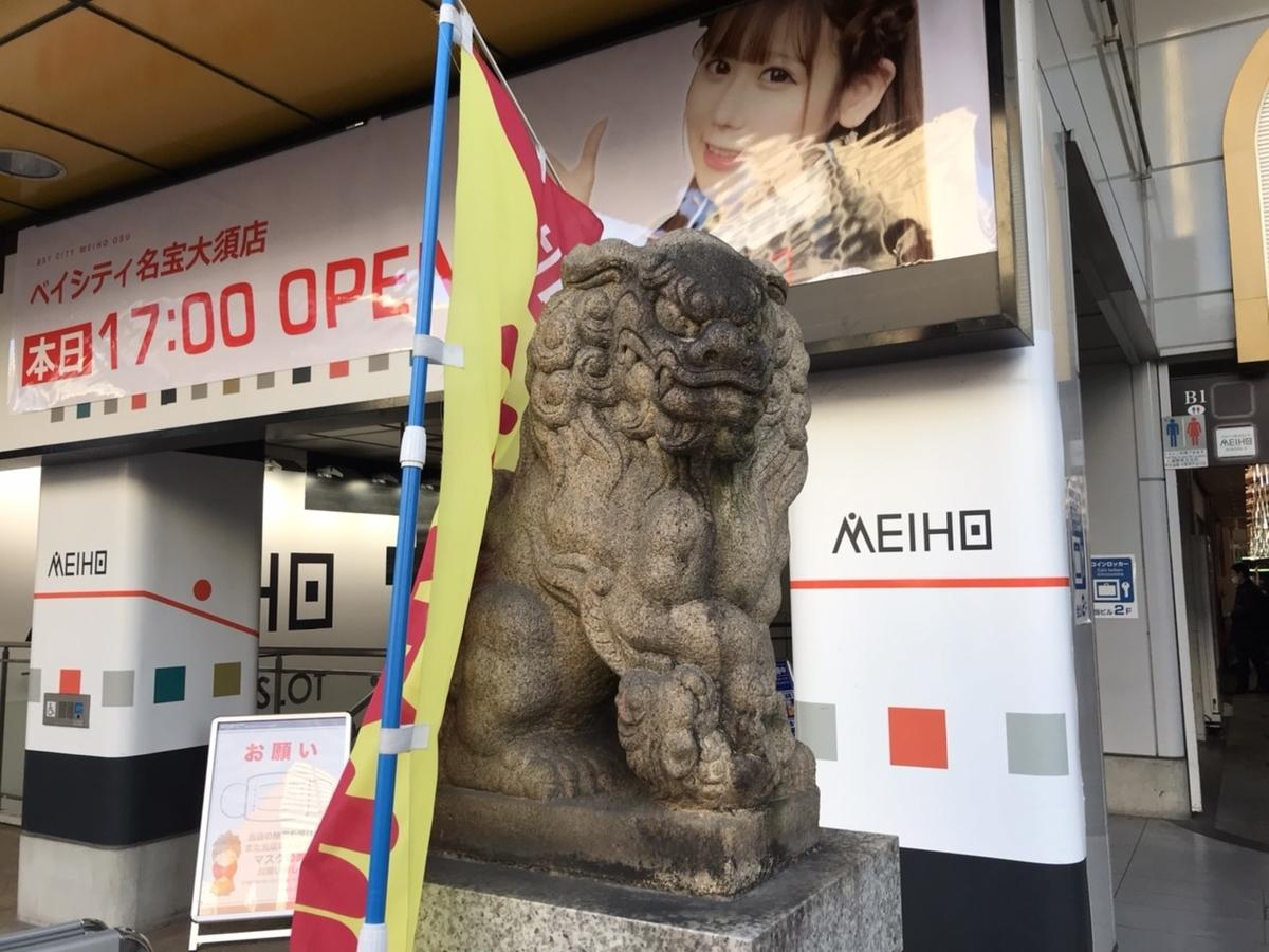 亀嶽林 万松寺の狛犬 左