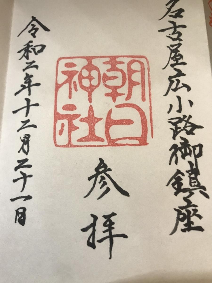 朝日神社(名古屋)の御朱印
