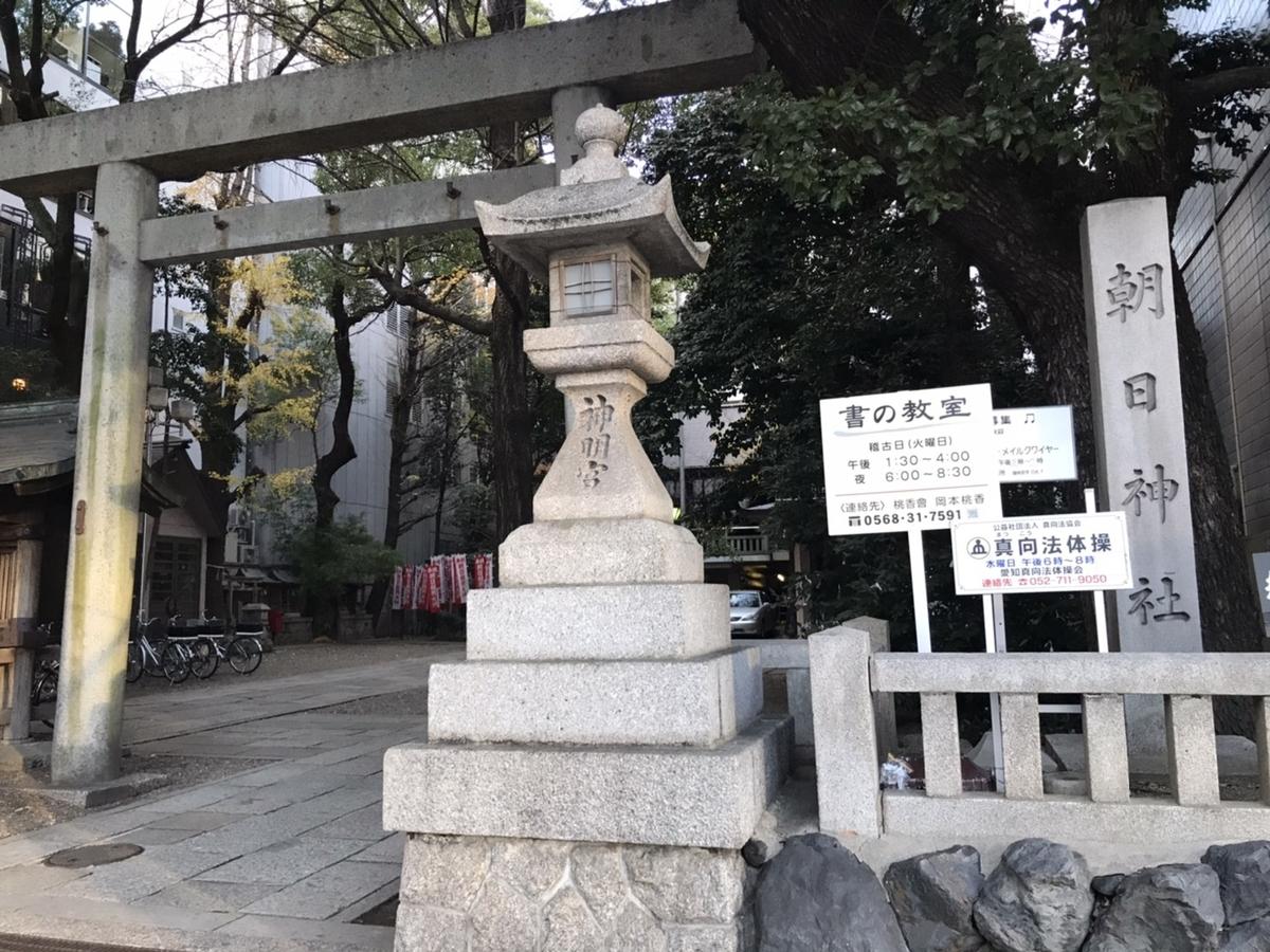【御朱印】朝日神社