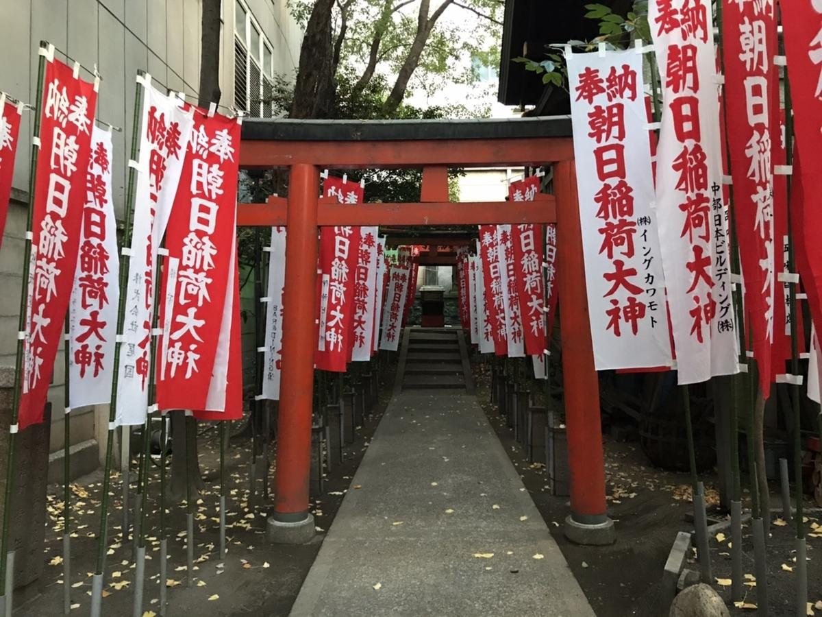 朝日神社の摂社 朝日稲荷神社
