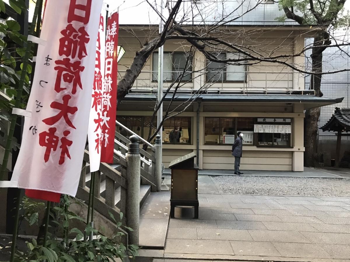 朝日神社(名古屋)の社務所