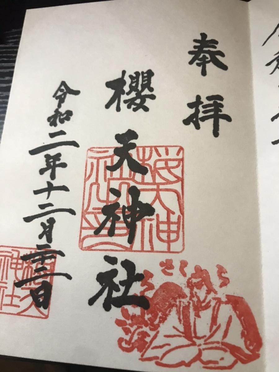 桜天神社(名古屋)の御朱印