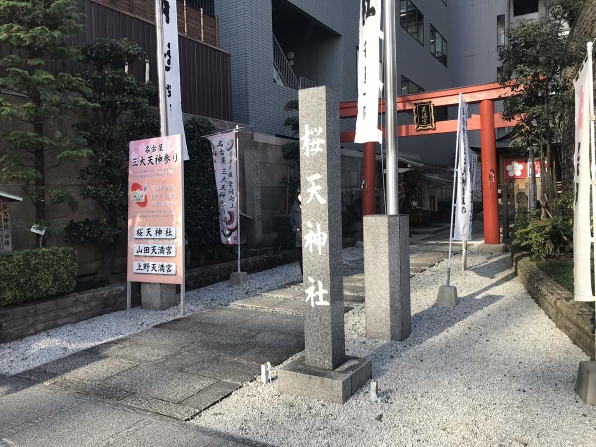 【御朱印】桜天神社