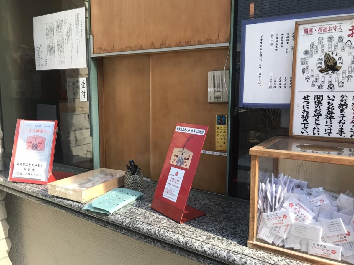 桜天神社(名古屋)の社務所