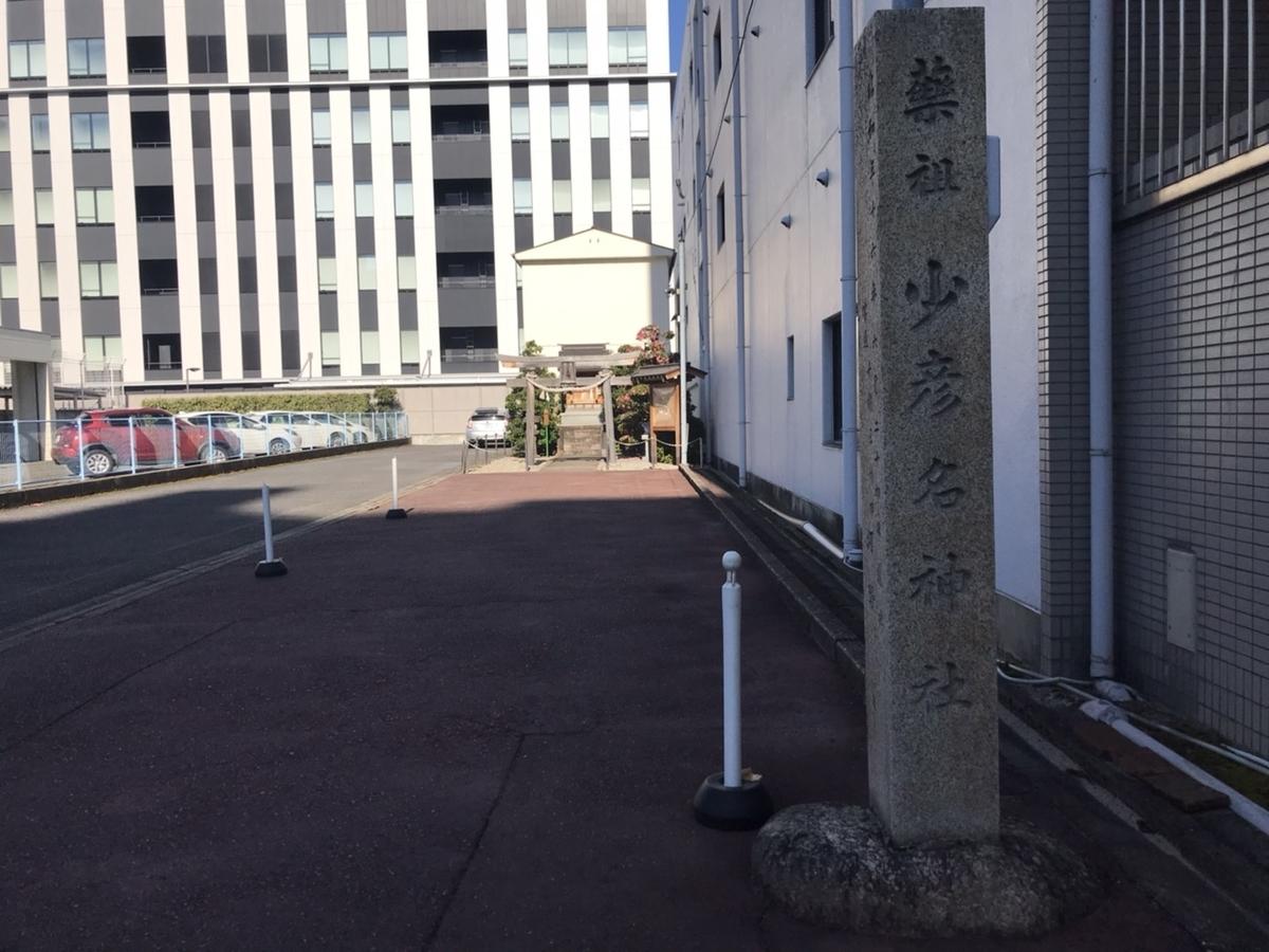 少彦名神社(名古屋)