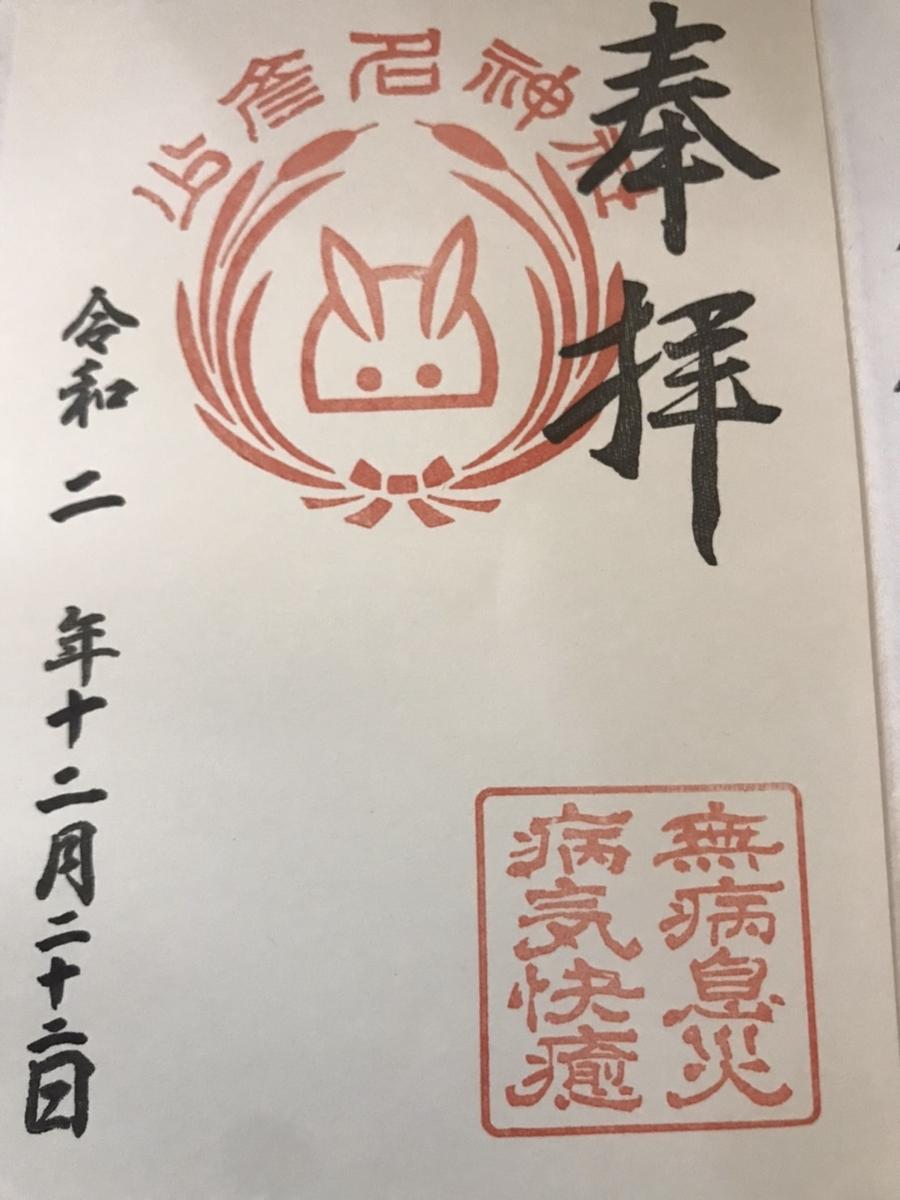少彦名神社(名古屋)の御朱印