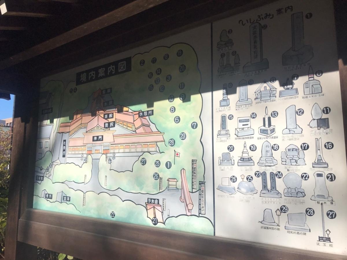 愛知縣護國神社案内図