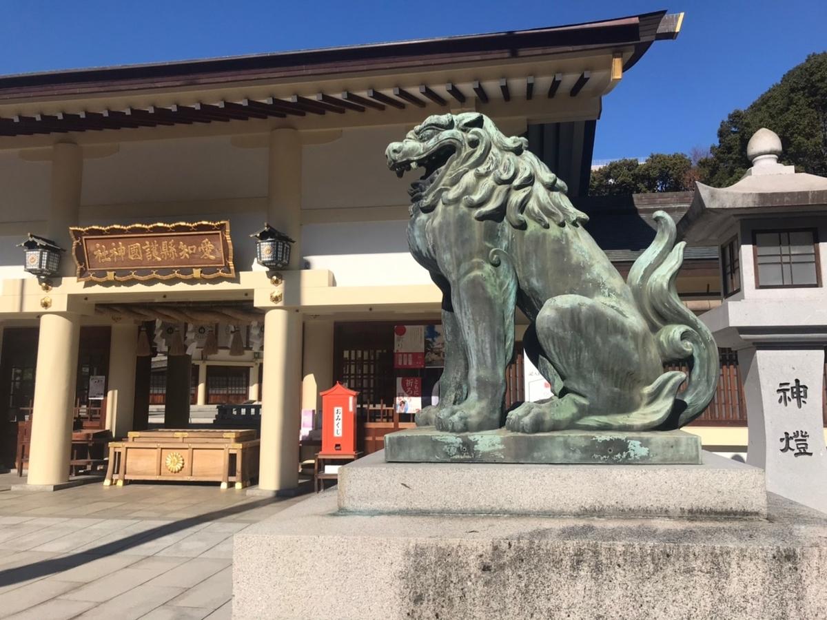 愛知縣護國神社の狛犬 右