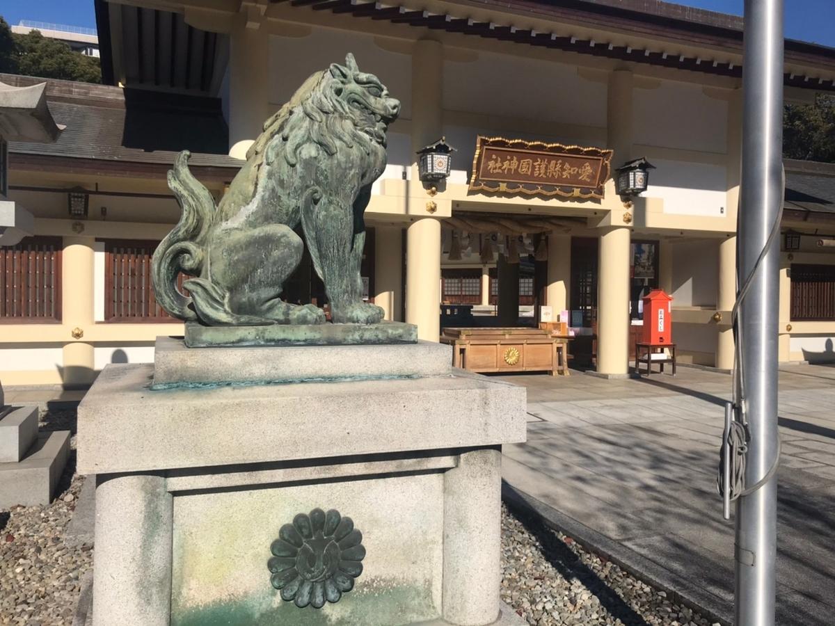 愛知縣護國神社の狛犬 左