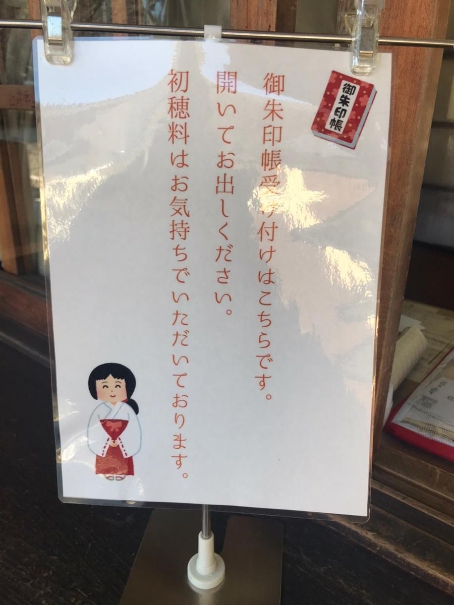 【御朱印】愛知縣護國神社