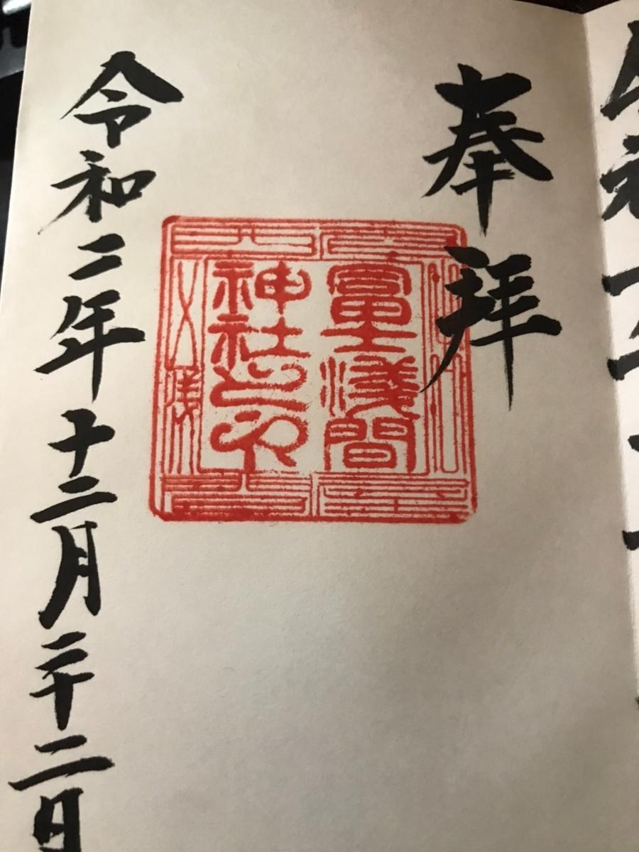 冨士浅間神社(名古屋市西区)の御朱印