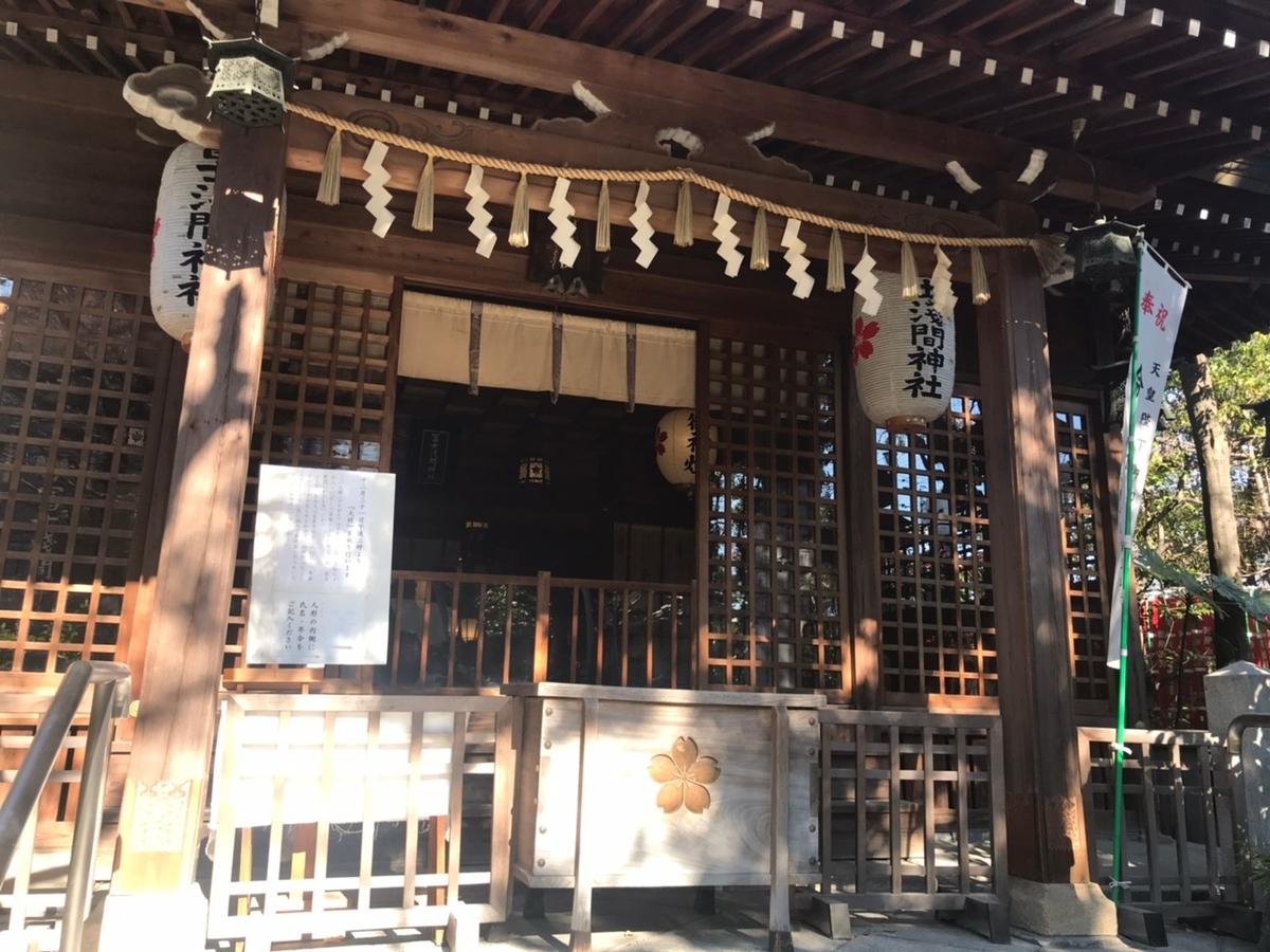 冨士浅間神社