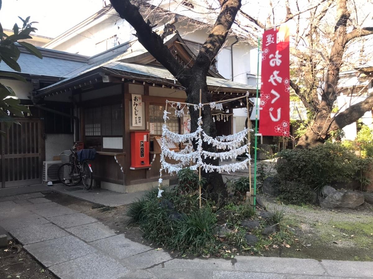 冨士浅間神社(名古屋市西区)