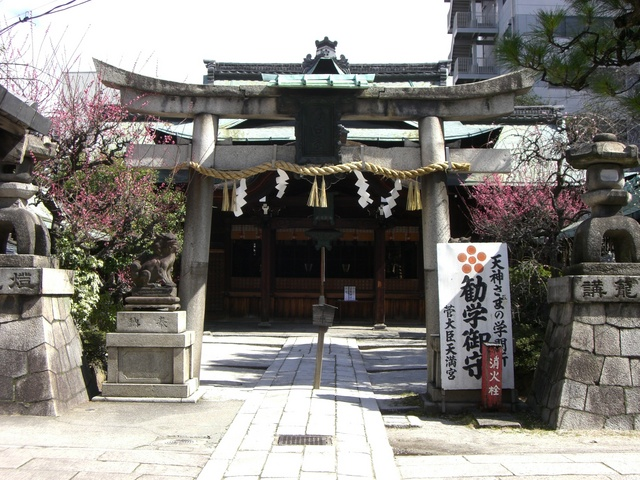 北菅大臣天満宮(紅梅殿社)