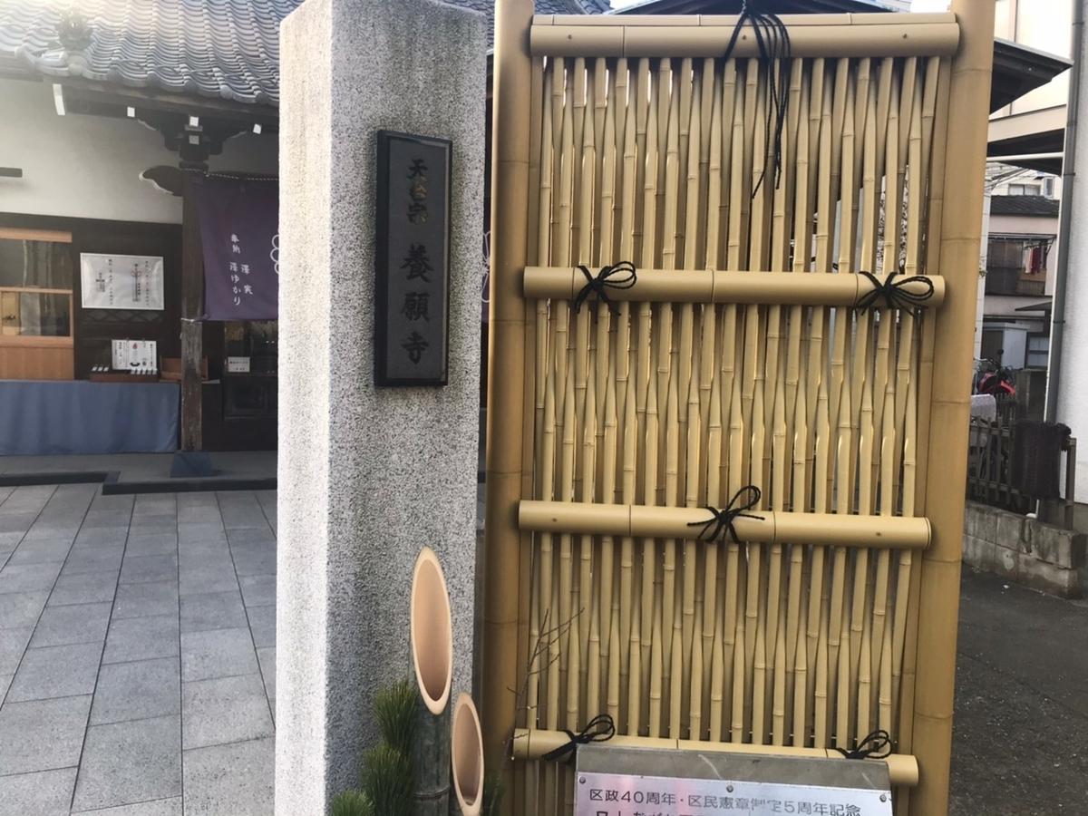 【御朱印】明鏡山 養願寺(善行院)