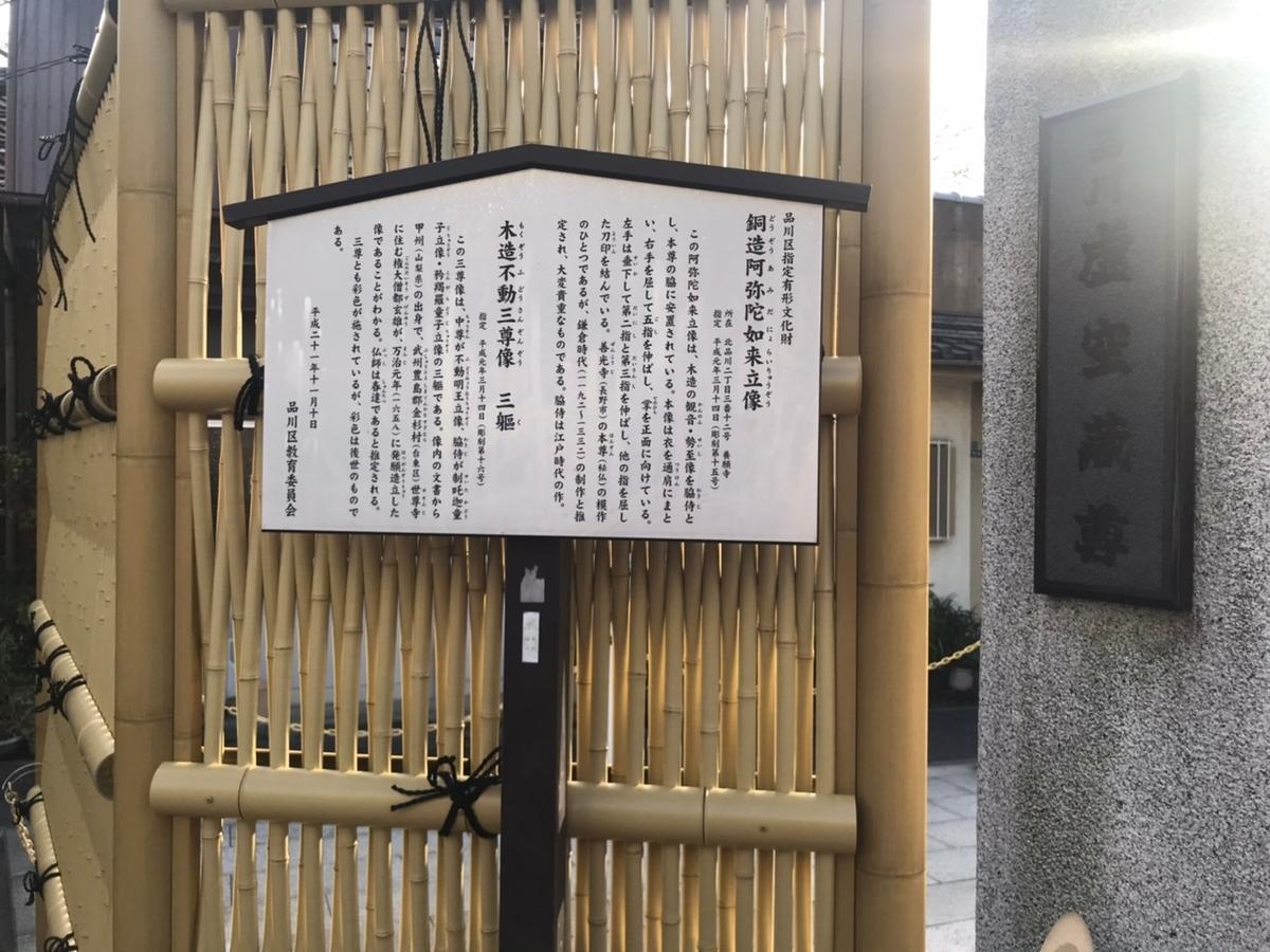 明鏡山 養願寺