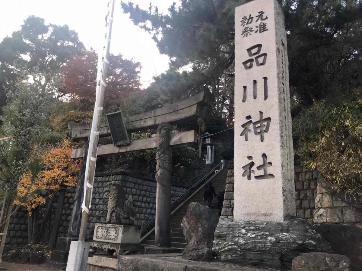 【御朱印】品川神社