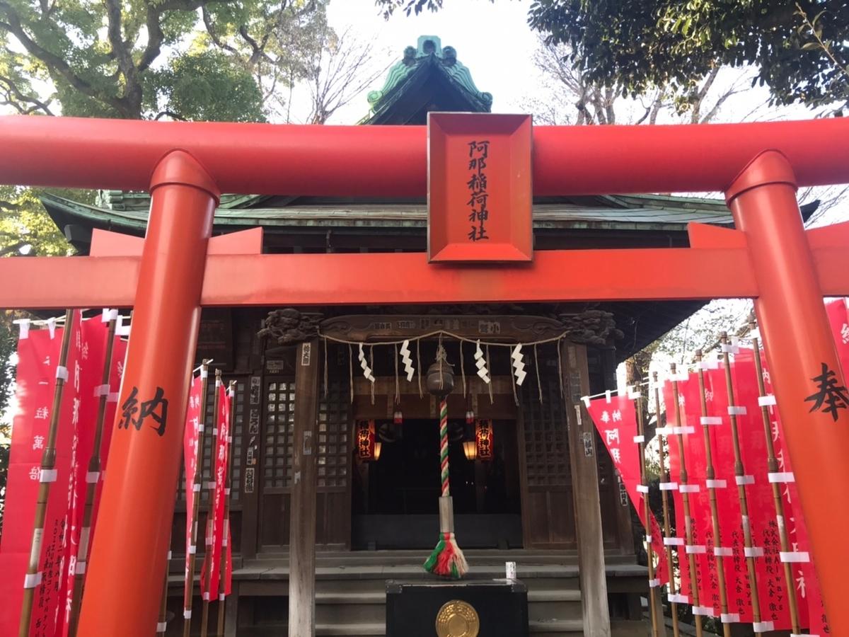 阿那稲荷神社