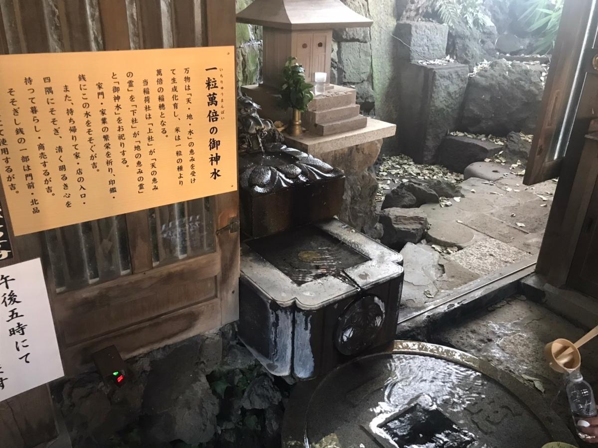 阿那稲荷神社一粒萬倍の泉