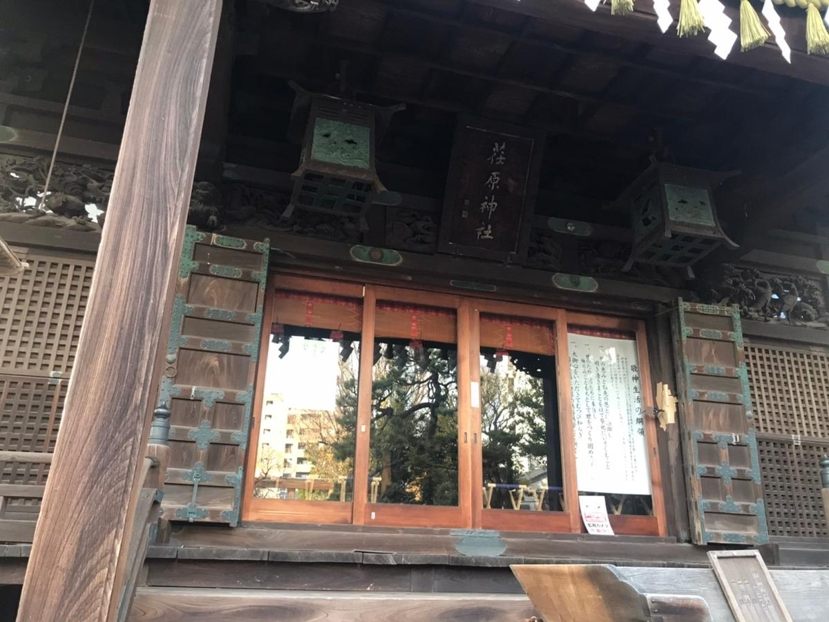 【御朱印】荏原神社