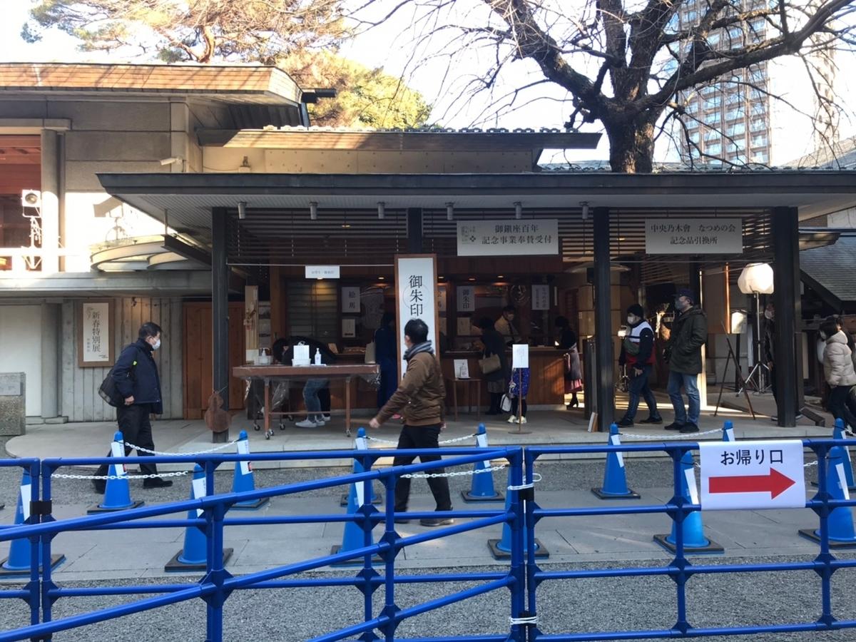 乃木神社(東京)の御朱印