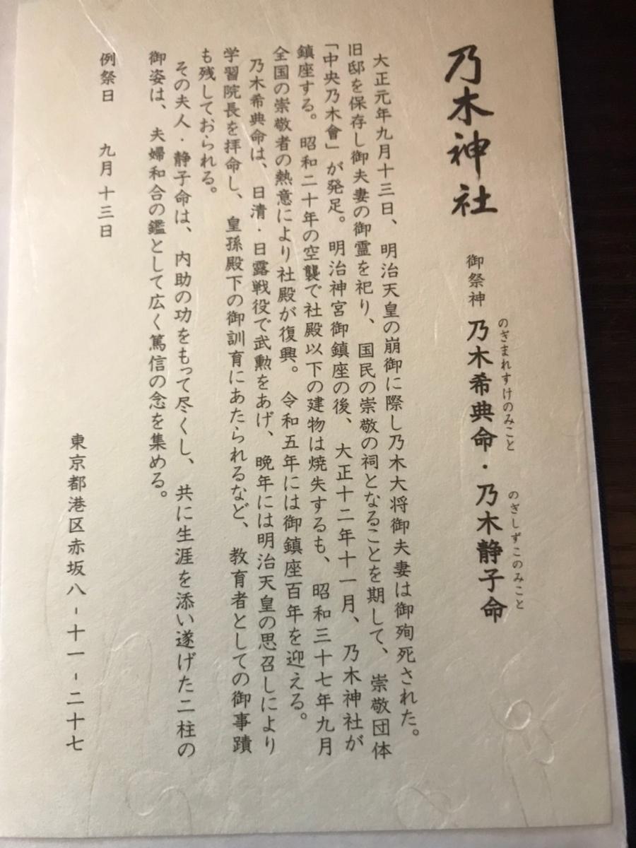 乃木神社由緒