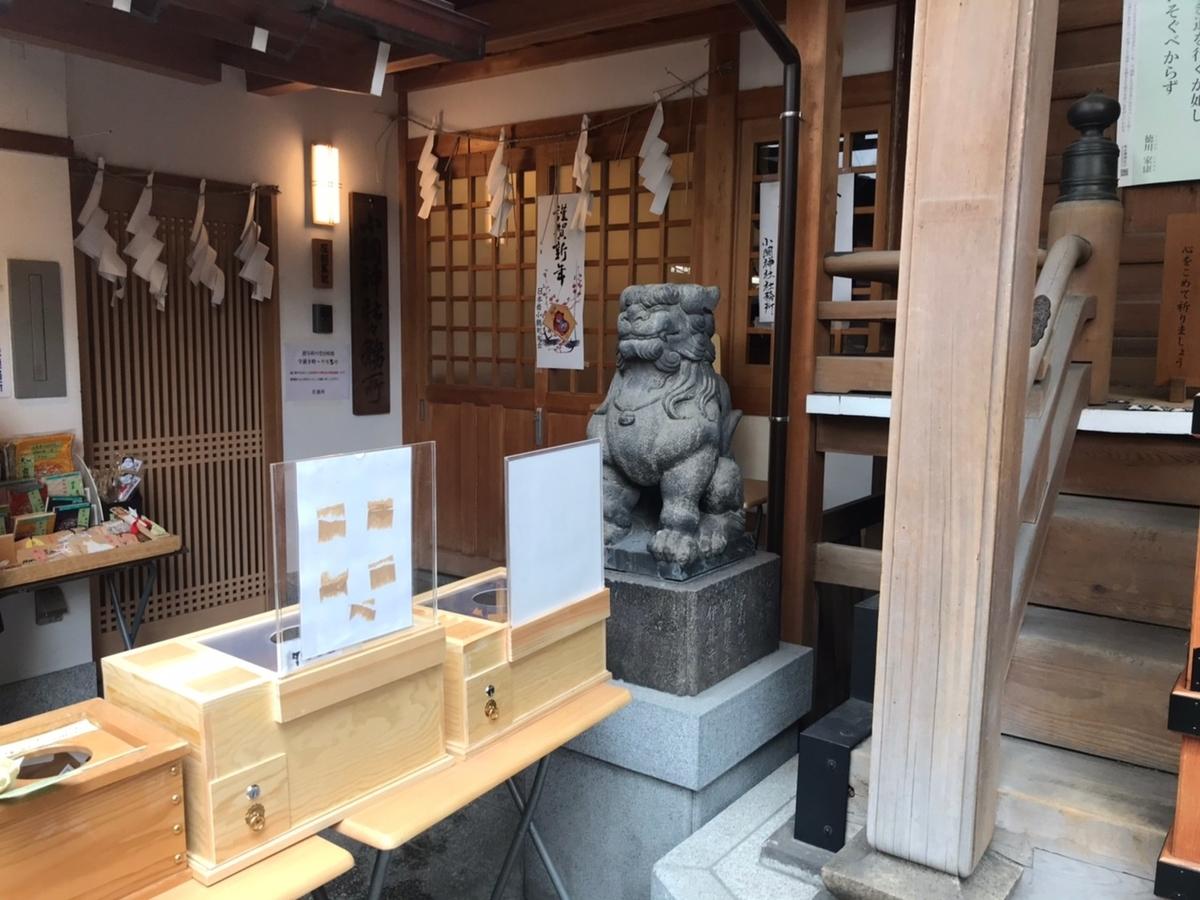 小網神社の狛犬