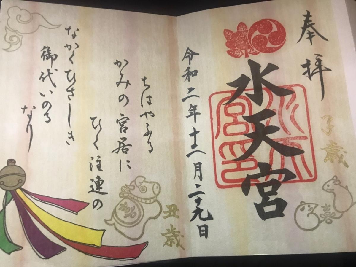 水天宮(東京)の御朱印
