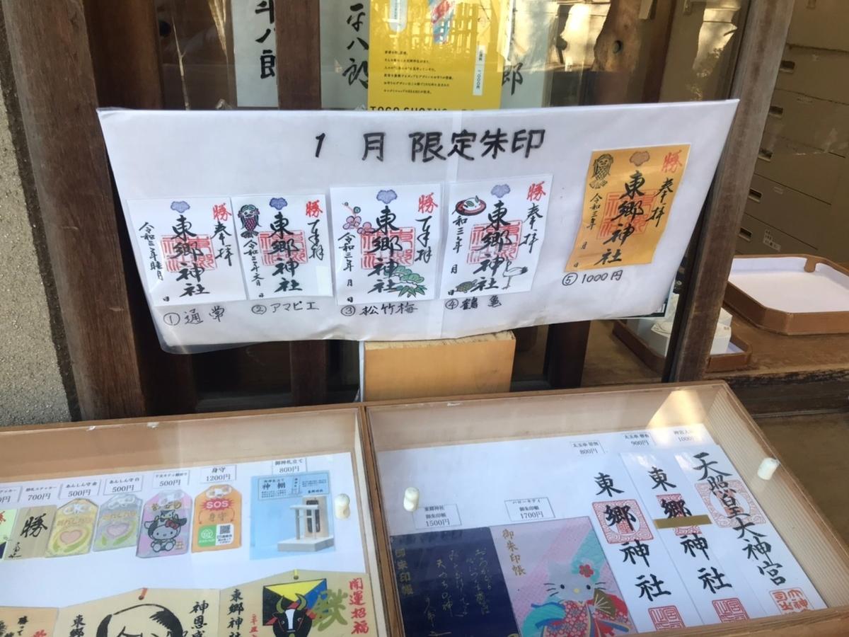 【御朱印】東郷神社