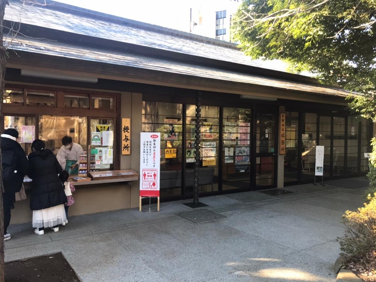 東郷神社の社務所