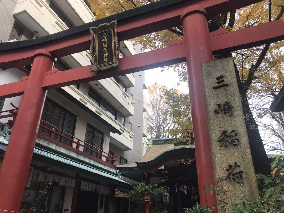 三崎稲荷神社の御朱印