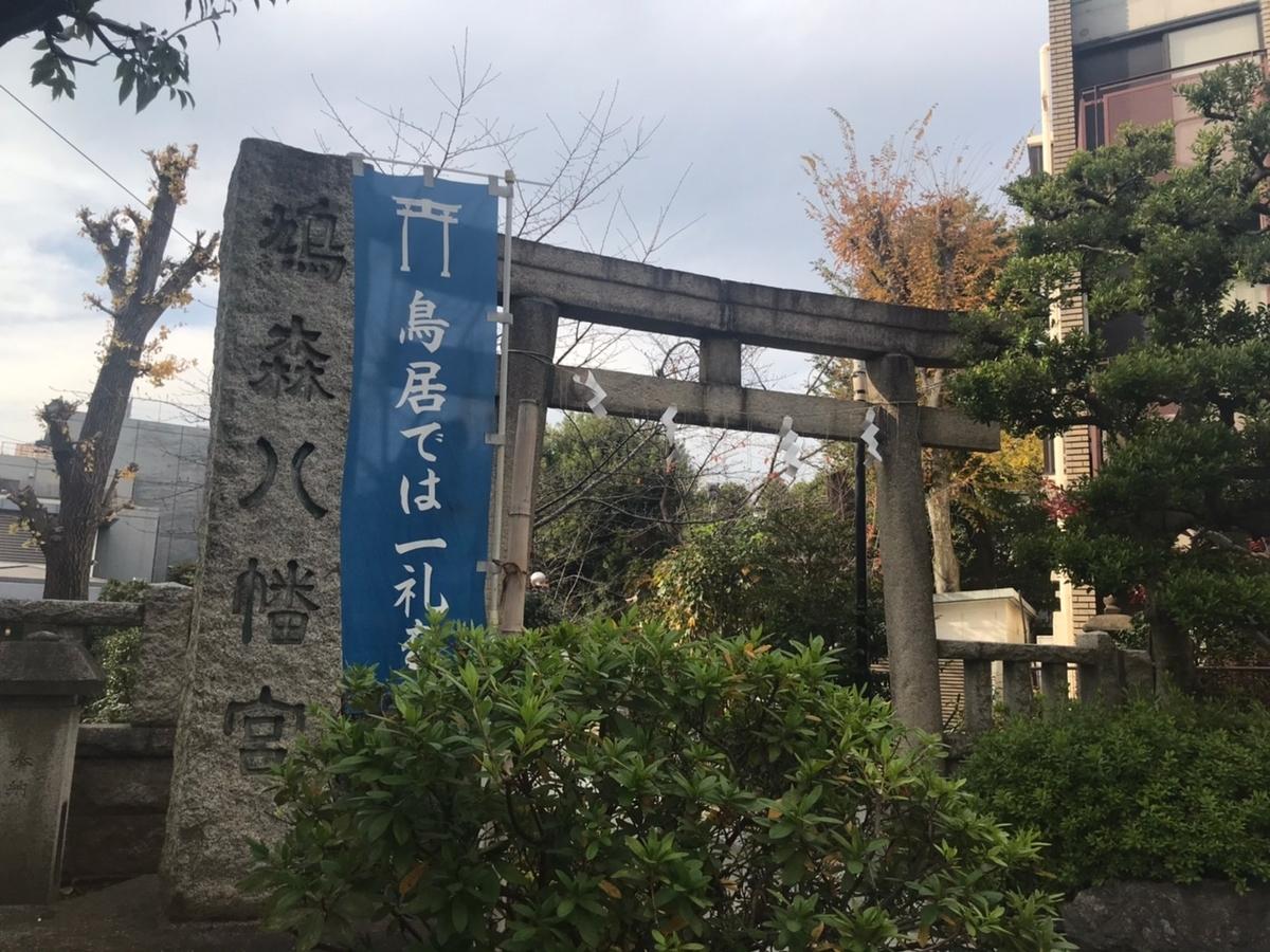 鳩森八幡神社の鳥居
