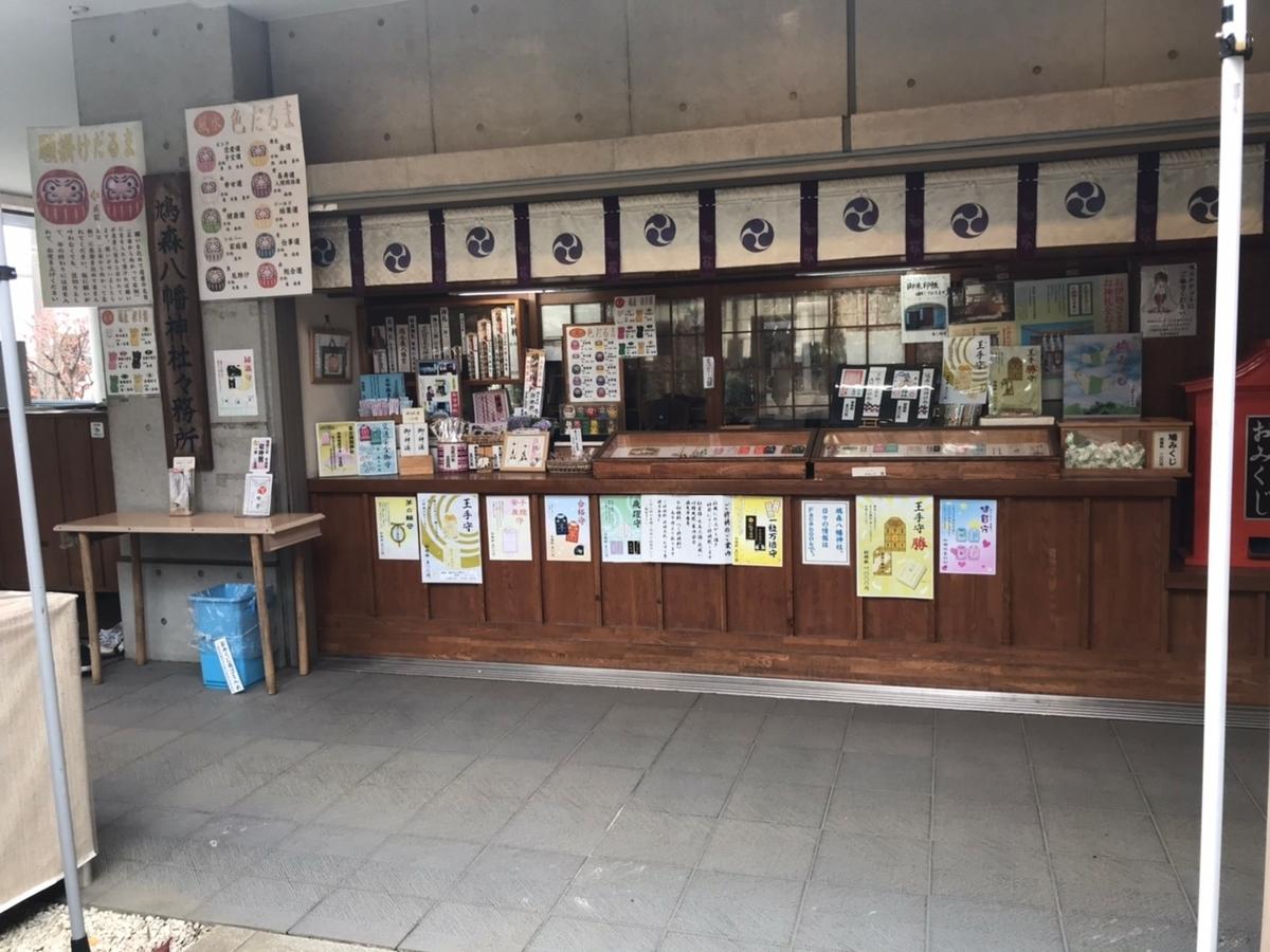鳩森八幡神社の社務所