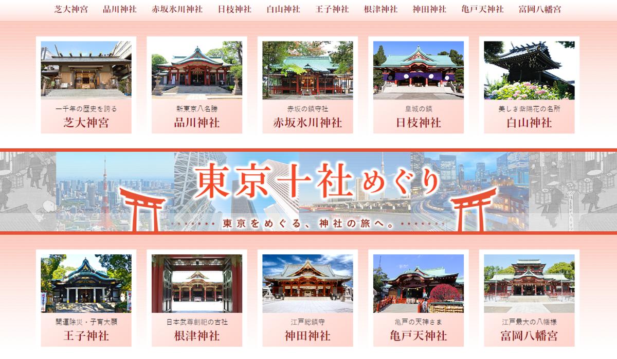 東京十社めぐり|東京をめぐる、神社の旅へ。