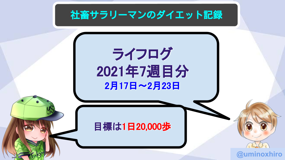 f:id:umihiroya:20210218011039p:plain