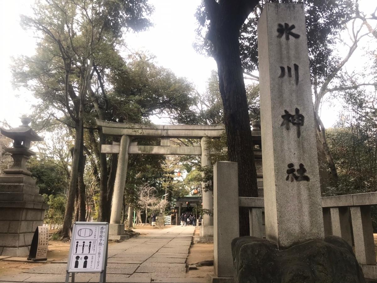 【御朱印】赤坂氷川神社