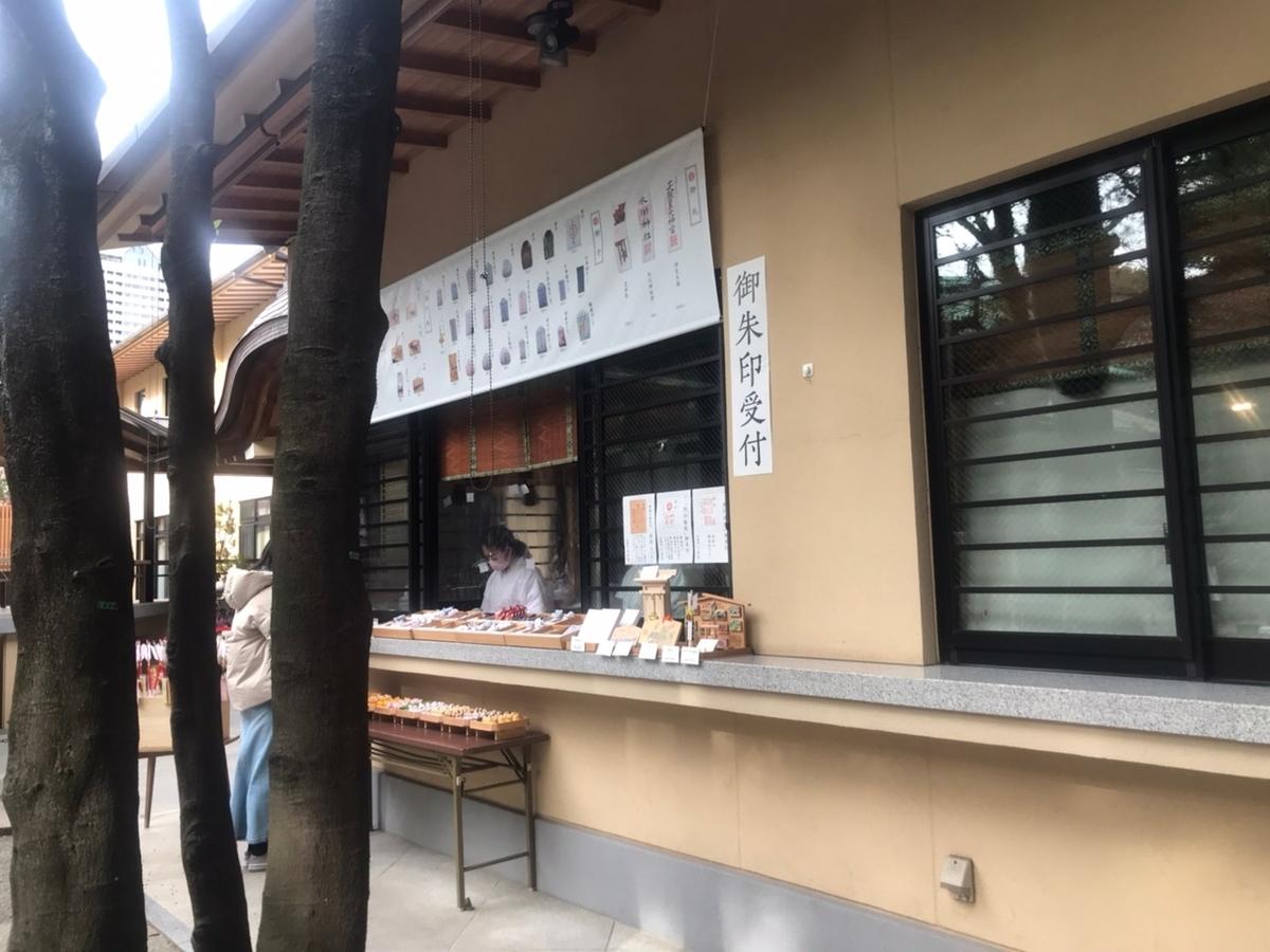 赤坂氷川神社の社務所